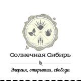 Солнечная Сибирь