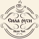 Иван Чай ТМ Сила Руси