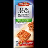 Молочный шоколад без сахара ТМ «Победа»